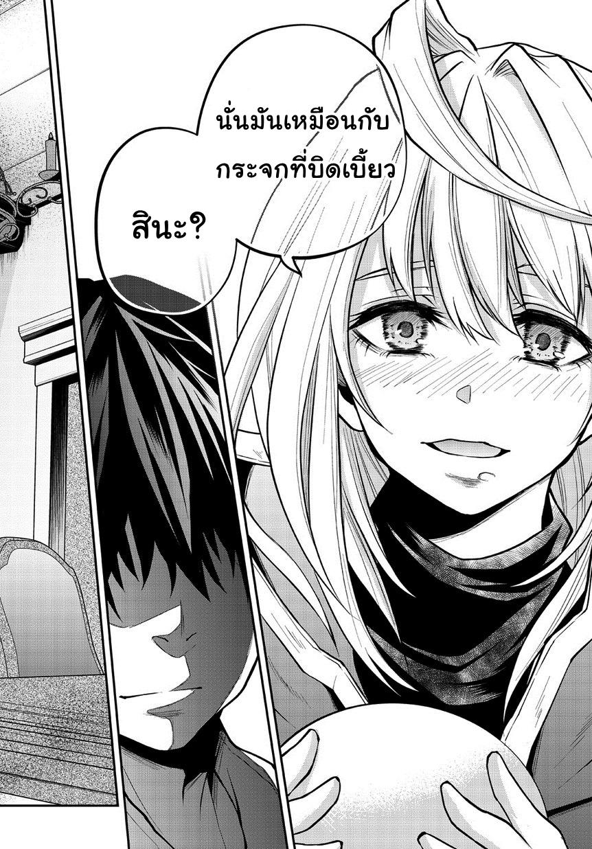 อ่านการ์ตูน Isekai Demo Bunan ni Ikitai Shoukougun ตอนที่ 2 หน้าที่ 46