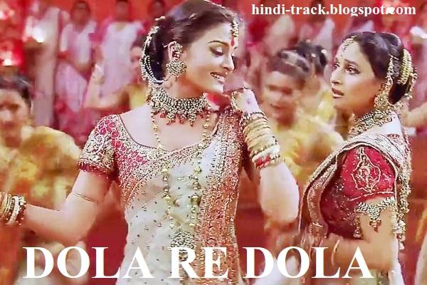 डोला रे | Dola Re Dola Lyrics- Devdas