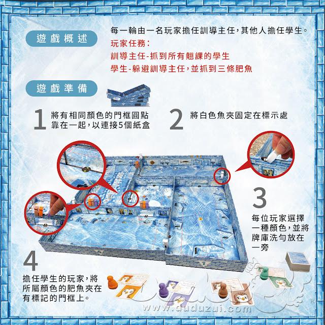 ICE COOL 2 冰炫企鵝2