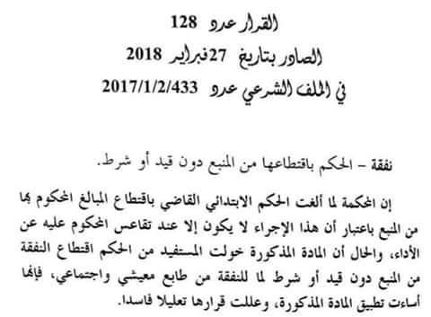 نفقة - الحكم بإقتطاعها من المنبع دون قيد او شرط