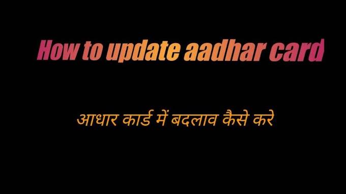 How to Update Aadhar card. आधार कार्ड में अपडेट कराना हुआ आसान