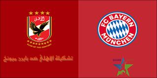 تشكيلة الاهلي ضد بايرن ميونخ في كاس العالم للاندية