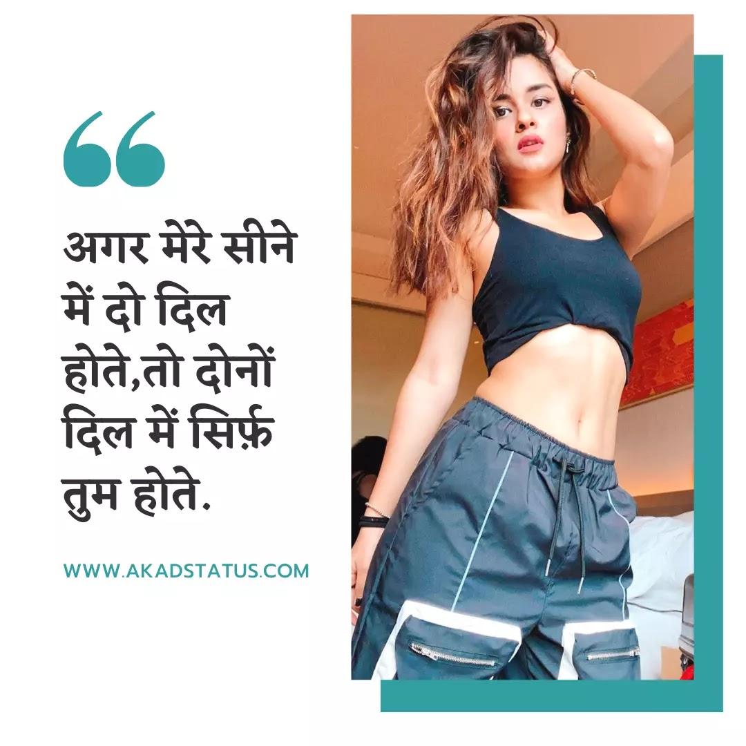 Avneet Kaur Shayari, Avneet Kaur Shayari photo, Avneet Kaur love shayari Images