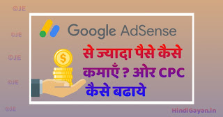 Adsense High cpc, Google AdSense, Adsense High Revenue, High CTR, High CPM, High Adsense Earning