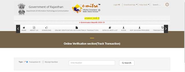 e-mitra rajasthan vidhwa pension