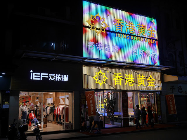 Hong Kong Gold (香港黄金) on Zicha Road (紫茶路) in Jiangmen