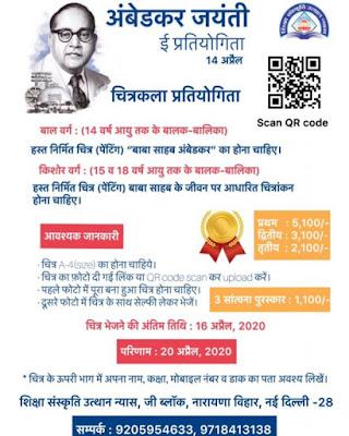 Ambedkar Jayanthi Online Painting Contest