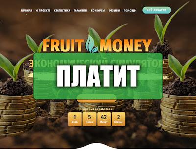 Скриншоты выплат с игры fruitmoney.org