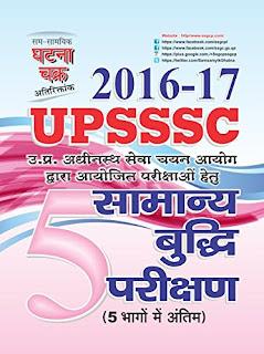 UPSSSC BOOK