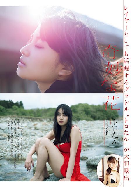 トロたん Torotan Weekly Playboy No 9 2018 Photos