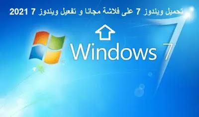 تحميل ويندوز 7 على فلاشة مجانا و تفعيل ويندوز 7 2021
