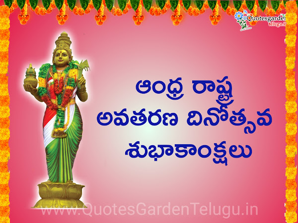 AP-formation-Day-greetings-wishes-images-in-Telugu-quotes