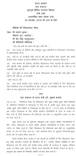 disablity-pension-details-hindi