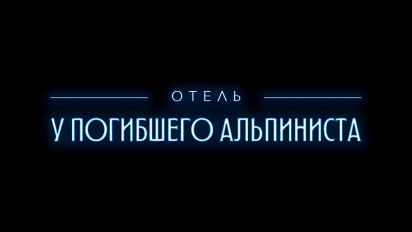 «Марс Медиа» снимет фантастический детектив «Отель «У Погибшего Альпиниста»» по повести братьев Стругацких
