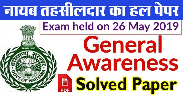 HPSC Naib Tehsildar Solved Question Paper 2019 in Hindi
