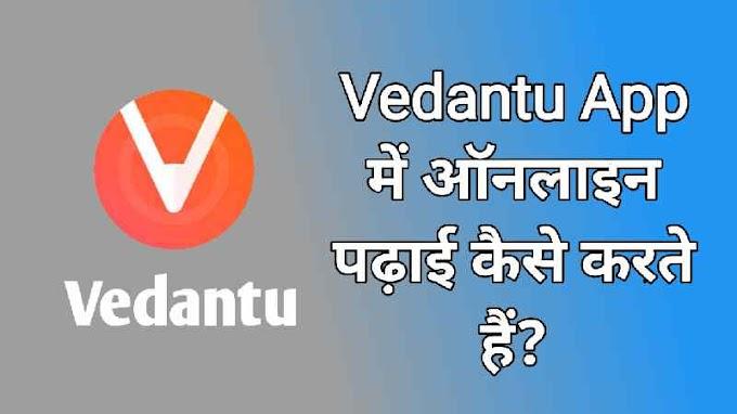 Vedantu App में ऑनलाइन पढ़ाई कैसे करते हैं? पूरी जानकारी