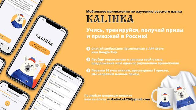 русский как иностранный приложение