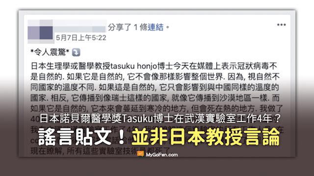 日本諾貝爾醫學獎得主 醫學教授 Tasuku Honjo 本庶佑 博士 冠狀病毒不是天然的 我在中國的武漢實驗室工作了4年 謠言