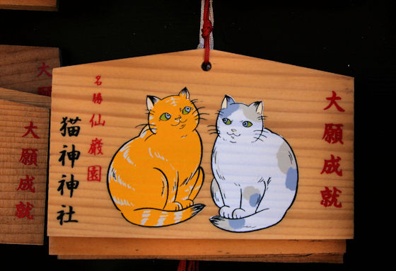 Cat Shrine ema