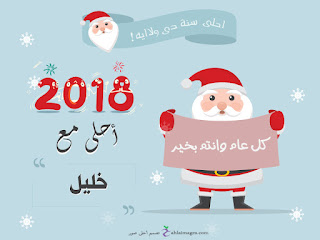 صور 2018 احلى مع خليل