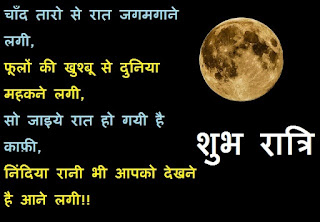 good night hindi message to lover