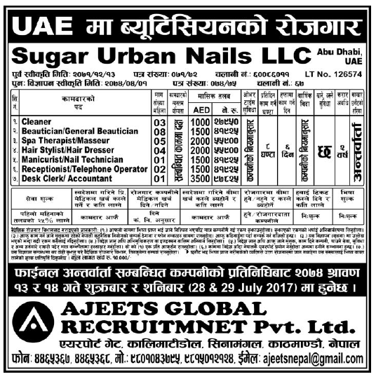 Jobs in UAE for Nepali, Salary Rs 97,825