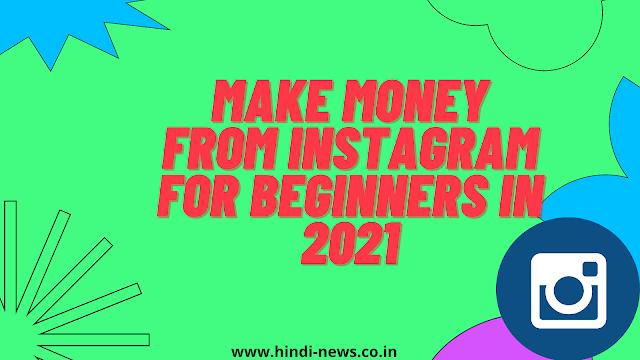 Make Money from Instagram for beginners in 2021