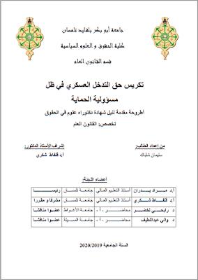 أطروحة دكتوراه: تكريس حق التدخل العسكري في ظل مسؤولية الحماية PDF