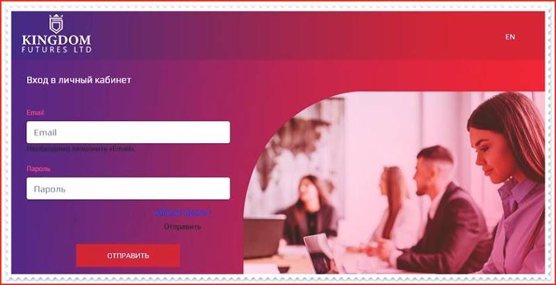 Мошеннический проект kingdompropertiesinvest.com – Отзывы, обман, развод. Компания Kingdom Futures limited мошенники
