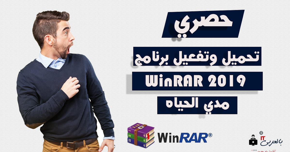 تحميل برنامج rar ويندوز 10