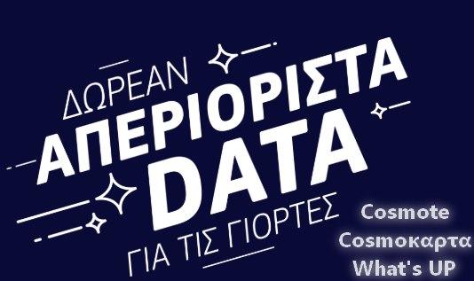 Cοsmote: Δωρεάν και απεριόριστα Data για 10 ημέρες
