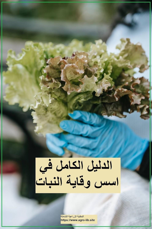 كتاب : الدليل الكامل في اسس وقاية النبات