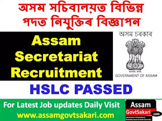 Assam Secretariat Driver Recruitment 2019-Apply Online @ Niyog.Assam.Gov.In