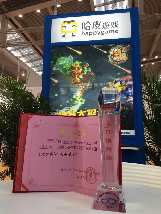 รางวัล 10 เกมส์สร้างสรรค์ยอดเยี่ยม ในงานผู้สร้างนานาชาติประจำปี 2015 ที่จัดขึ้นที่ประเทศจีน