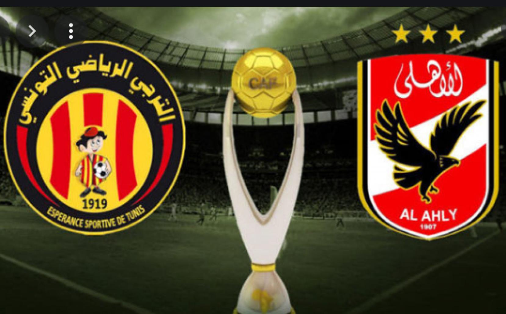 مشاهدة مباراة الاهلي والترجي التونسي اليوم