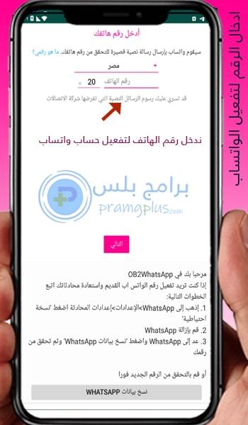 ادخال رقم واتساب عمر الوردي