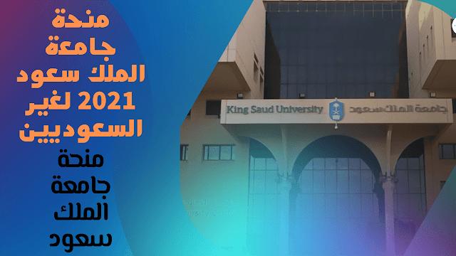 منحة جامعة الملك سعود 2021 لغير السعوديين