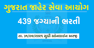 GPSC Recruitment for 439 various Posts 2021丨(GPSC OJAS)