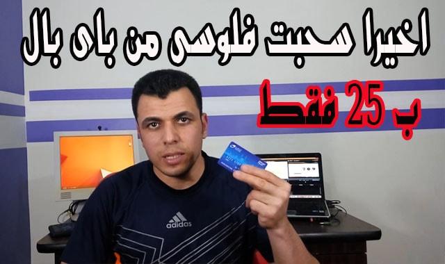 شرح كامل لبطاقة ايزى باى ( Easy Pay ) من البريد المصرى افضل فيزا لتفعيل وسحب الاموال من باى بال paypal