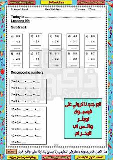حصريا أحدث مذكرة Math للصف الاول الابتدائى ترم ثاني 2020