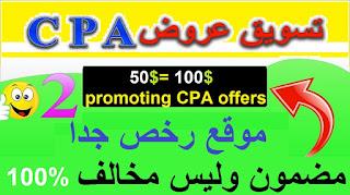 ترويج عروض cpa عن طريق الايميل,ترويج عروض cpa مدفوعة,ترويج عروض cpa على الفيس بوك,ترويج عروض cpa على انستقرام,cpa محمد هلال,الربح من cpa,الربح من الانترنت,cpa simo life,cpa marketing,تسويق عروض CPA,تسويق عروض cpa مجانا,شركات CPA للمبتدئين,أفضل CPA,أفضل شركة cpa للمبتدئين والشحن مباشرة,شركة cpagrip,هل مجال CPA حرام,كيفية الترويج لعروض CPAGRIP,عروض سي بي اي,cpa,ribh mal cpa,Website for promoting CPA offers,affiliate marketing,how to promote cpa offers