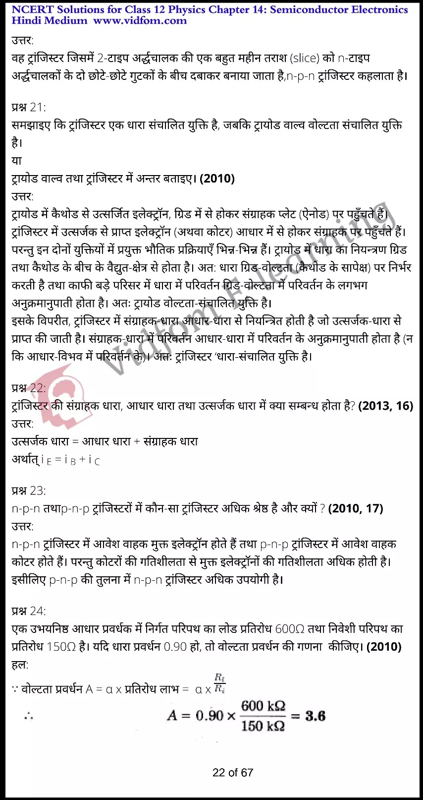 class 12 physics chapter 14 light hindi medium 22