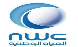 شركة المياه الوطنية تعلن وظائف ادارية في الرياض اليوم 1440
