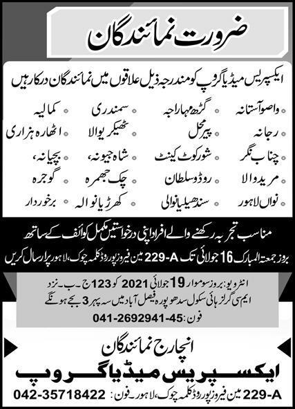 Express News Jobs 2021