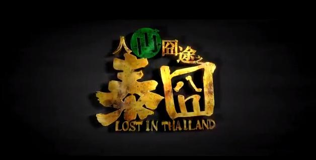 人再囧途之泰囧 Lost in Thailand (2012) 電影觀後感