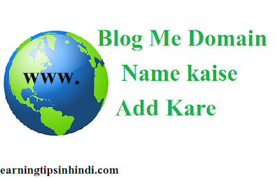 Blog Me Domain Name Kaise Add Kare