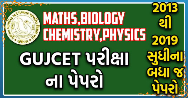 Gujcet Papers in Gujarati Medium Download [2013-2019] Maths, Chemistry, Physics, Biology