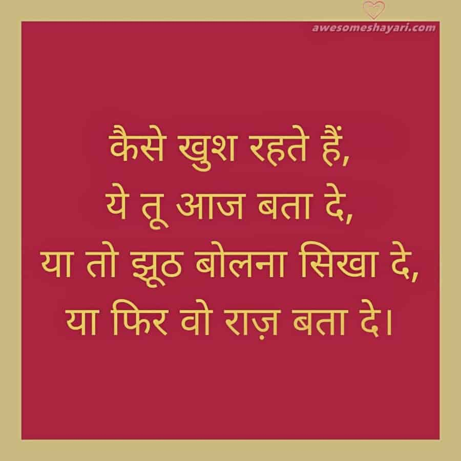 Whatsapp Status Quotes On Life in Hindi