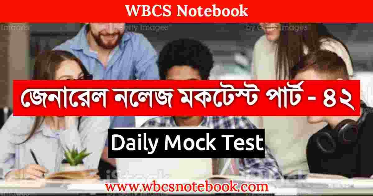 General Knowledge Mock Test Part - 42 in Bengali | | জেনারেল নলেজ মকটেস্ট পার্ট -৪২