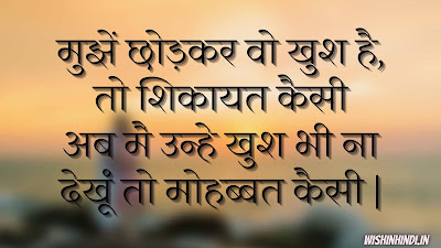 Sad heart touching status in hindi